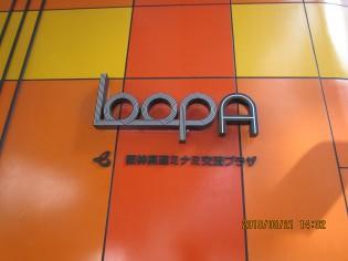 写真展会場「Loop A」は人目を引くカラフルな建物です