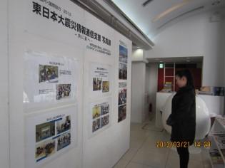 東日本大震災支援活動を中心に写真展示しました