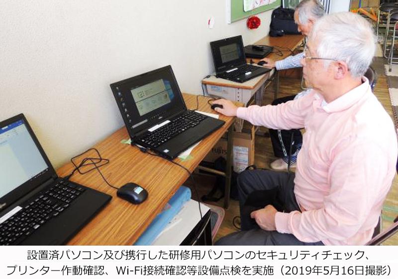 設置済パソコン及び携行した研修用パソコンのセキュリティチェック、プリンター作動確認、Wi-Fi接続確認等設備点検を実施(2019年5月16日撮影)