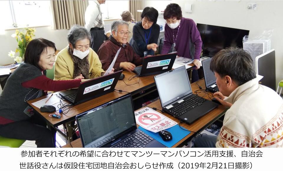 参加者それぞれの希望に合わせてマンツーマンパソコン活用支援、自治会世話役さんは仮設住宅団地自治会おしらせ作成