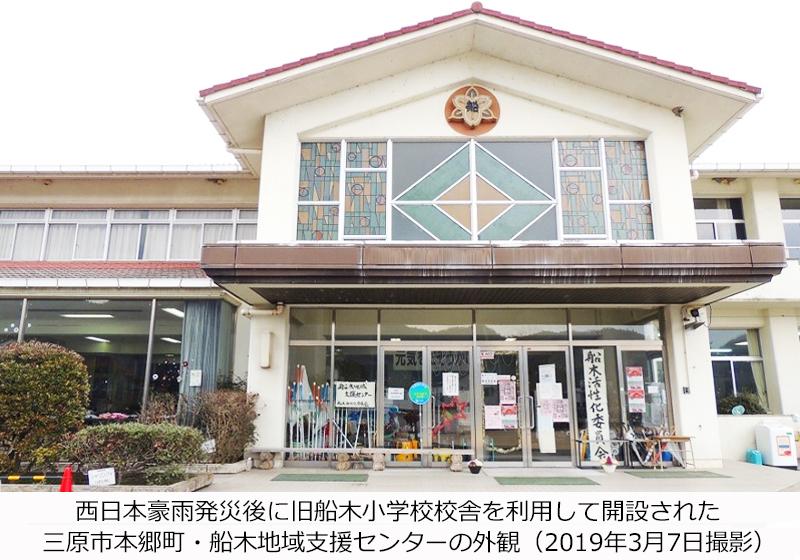 西日本豪雨発災後に旧船木小学校校舎を利用して開設された三原市本郷町・船木地域支援センターの外観(2019年3月7日撮影)
