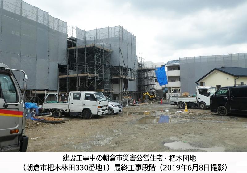 (朝倉市杷木林田330番地1)最終工事段階(2019年6月8日撮影)