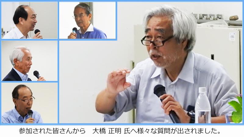 大橋-正明-氏への質疑応答