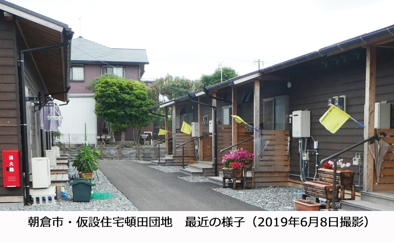 朝倉市・仮設住宅頓田団地 最近の様子(2019年6月8日撮影)