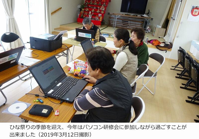 ひな祭りの季節を迎え、今年はパソコン研修会に参加しながら過ごすことが出来ました