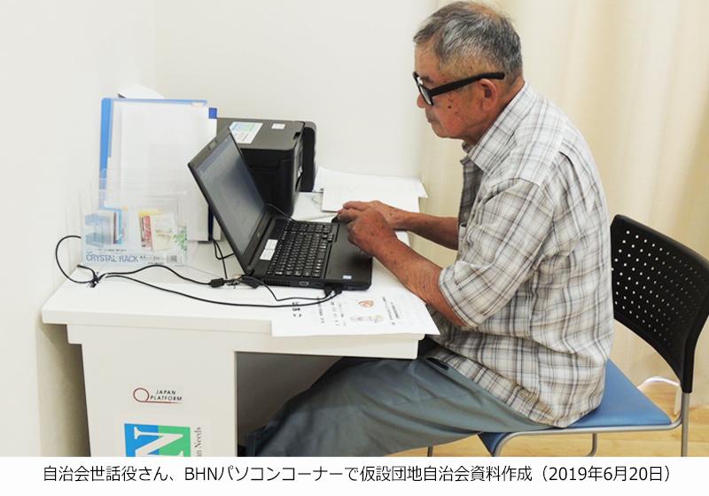 自治会世話役さん、BHNパソコンコーナーで仮設団地自治会資料作成(2019年6月20日)