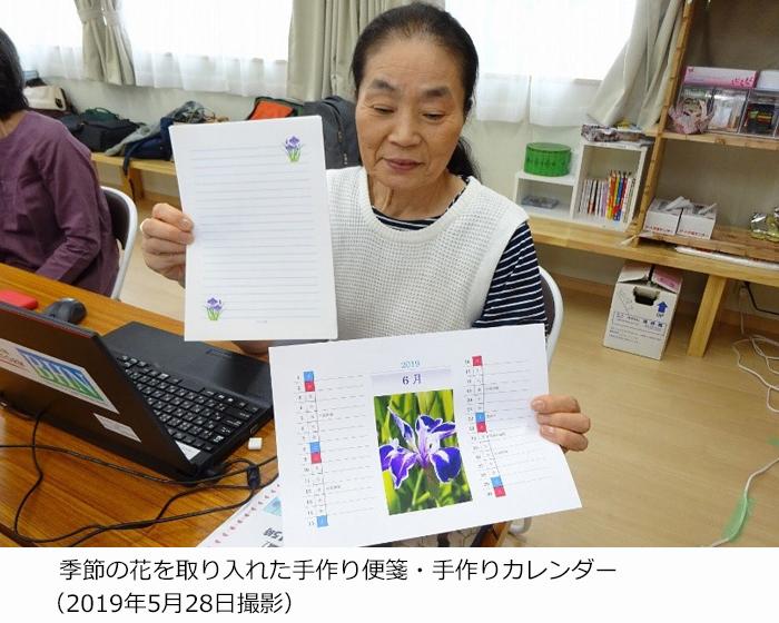 季節の花を取り入れた手作り便箋・手作りカレンダー
