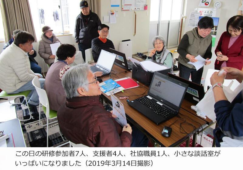 この日の研修参加者7人、支援者4人、社協職員1人、小さな談話室がいっぱいになりました