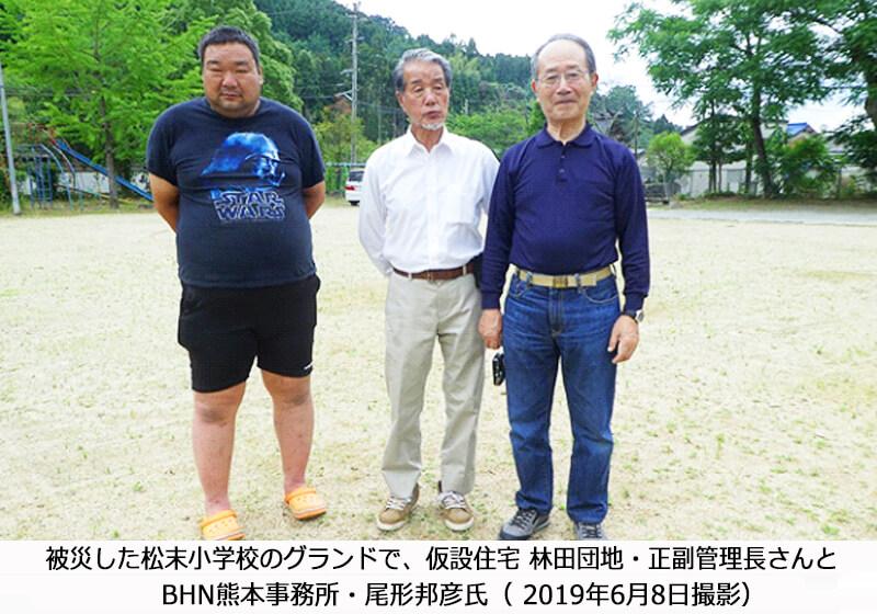 林田団地・正副管理長さん熊本事務所・尾形邦彦氏