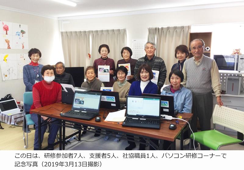 この日は、研修参加者7人、支援者5人、社協職員1人、パソコン研修コーナーで記念写真