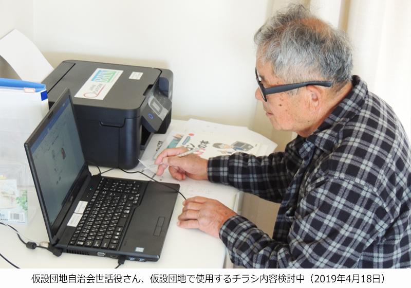 仮設団地自治会世話役さん、仮設団地で使用するチラシ内容検討中(2019年4月18日)