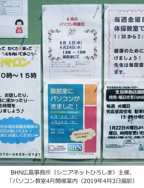 BHN広島事務所(シニアネットひろしま)主催、パソコン教室4月開催案内