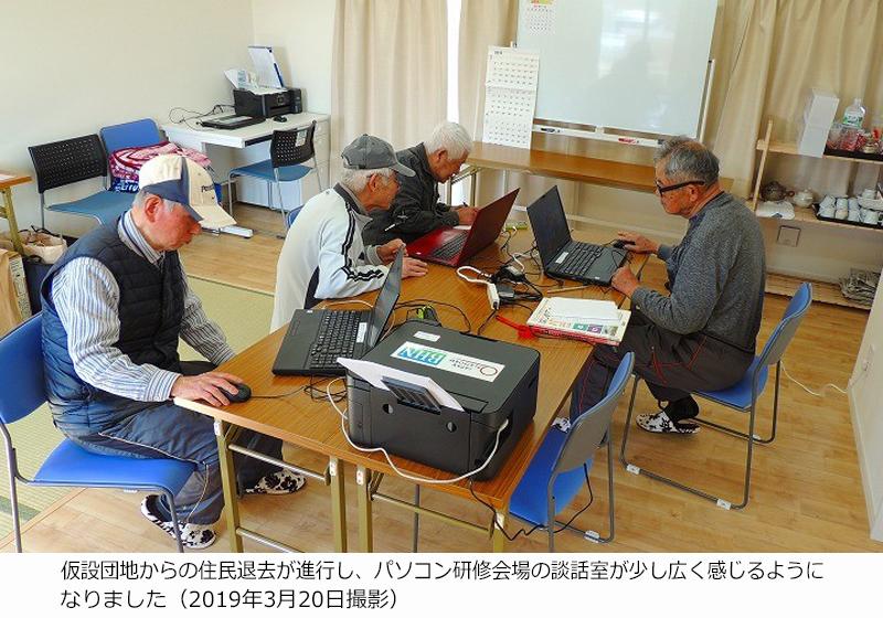 仮設団地からの住民退去が進行し、パソコン研修会場の談話室が少し広く感じるようになりました(2019年3月20日撮影)