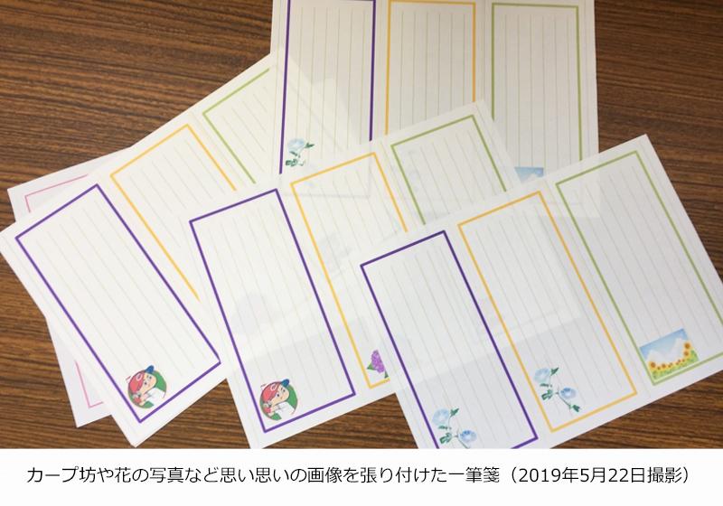 カープ坊や花の写真など思い思いの画像を張り付けた一筆箋