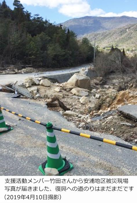 支援活動メンバー竹田さんから安浦地区被災現場写真が届きました、復興への道のりはまだまだです