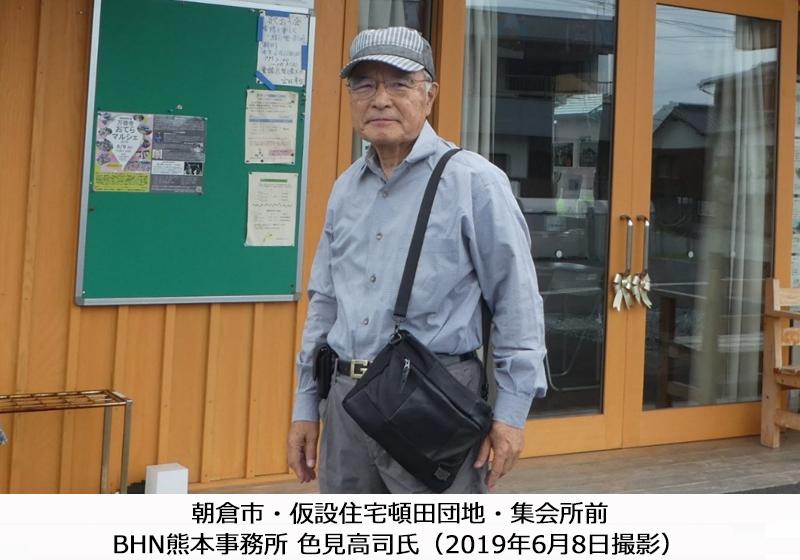 BHN熊本事務所-色見高司氏(2019年6月8日撮影)