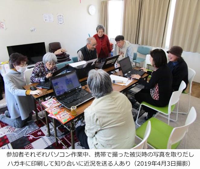 参加者それぞれパソコン作業中、携帯で撮った被災時の写真を取りだしハガキに印刷して知り合いに近況を送る人あり